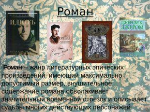 Роман Роман– жанр литературных эпических произведений, имеющий максимально