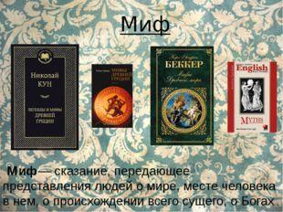 Миф— сказание, передающее представления людей о мире, месте человека в нем,