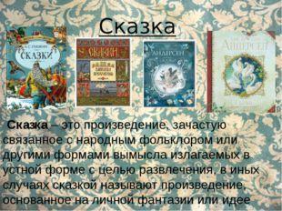 Сказка Сказка– это произведение, зачастую связанное с народным фольклором и
