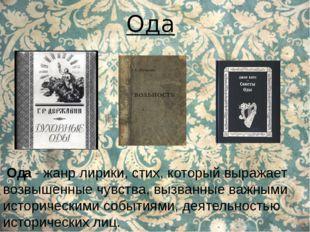 Ода Ода - жанр лирики, стих, который выражает возвышенные чувства, вызванные