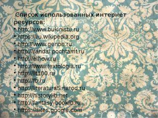 Список использованных интернет ресурсов: http://www.bukinistu.ru https://ru.