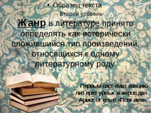 Жанрв литературе принято определять как исторически сложившийся тип произвед