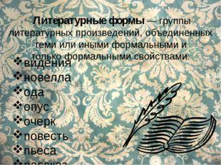 Литературные формы— группы литературных произведений, объединенных теми или