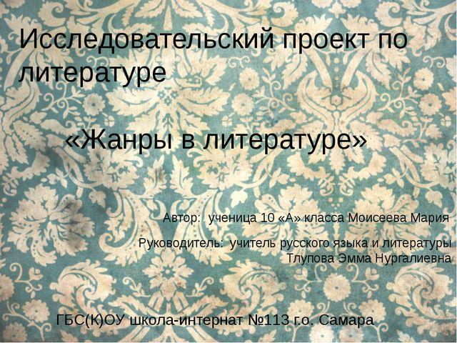Исследовательский проект по литературе «Жанры в литературе» Автор:ученица 1...
