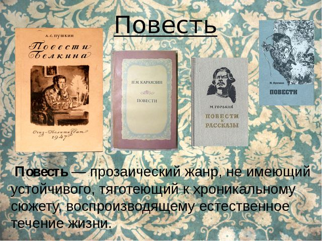 Повесть Повесть— прозаический жанр, не имеющий устойчивого, тяготеющий к хр...
