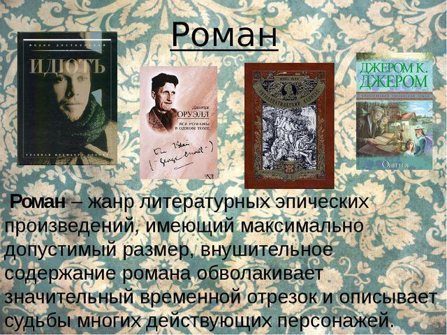 Роман Роман– жанр литературных эпических произведений, имеющий максимально...