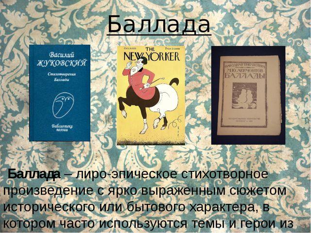 Баллада – лиро-эпическое стихотворное произведение с ярко выраженным сюжетом...