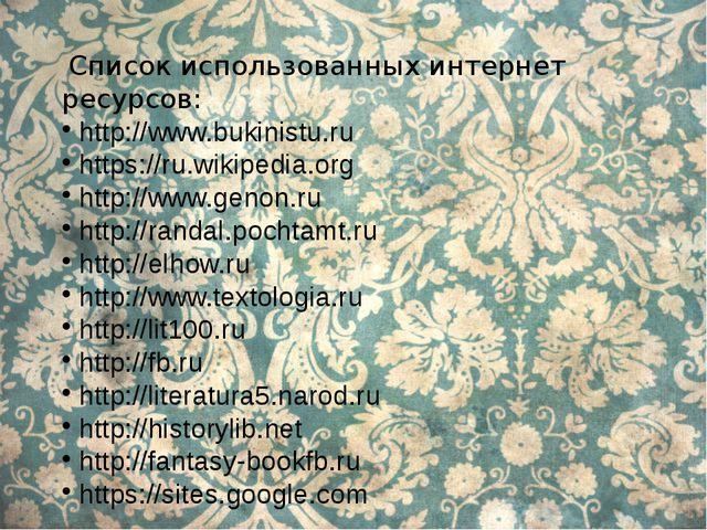 Список использованных интернет ресурсов: http://www.bukinistu.ru https://ru....