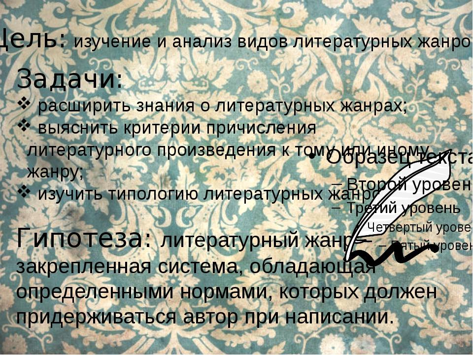 Цель: изучение и анализ видов литературных жанров. Гипотеза: литературный жа...