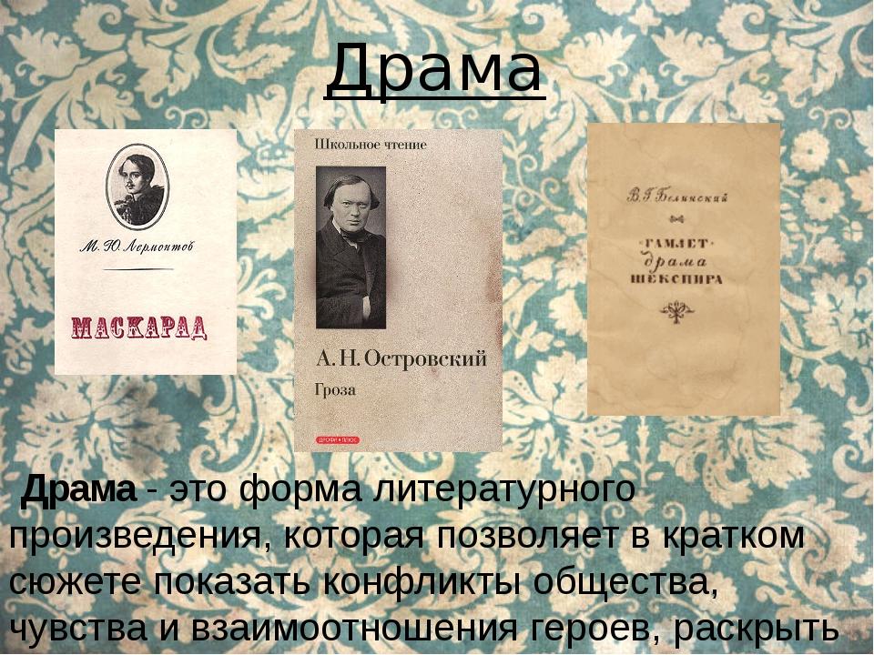 Драма Драма - это форма литературного произведения, которая позволяет в крат...