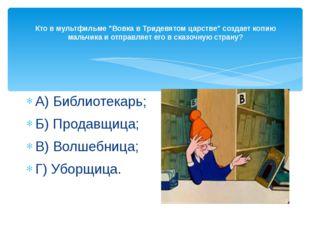 """Кто в мультфильме """"Вовка в Тридевятом царстве"""" создает копию мальчика и отпр"""