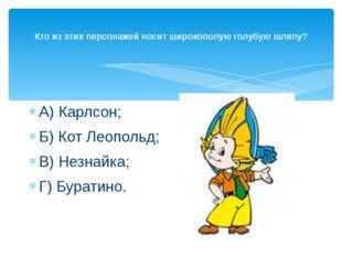 Кто из этих персонажей носит широкополую голубую шляпу? А) Карлсон; Б) Кот Л