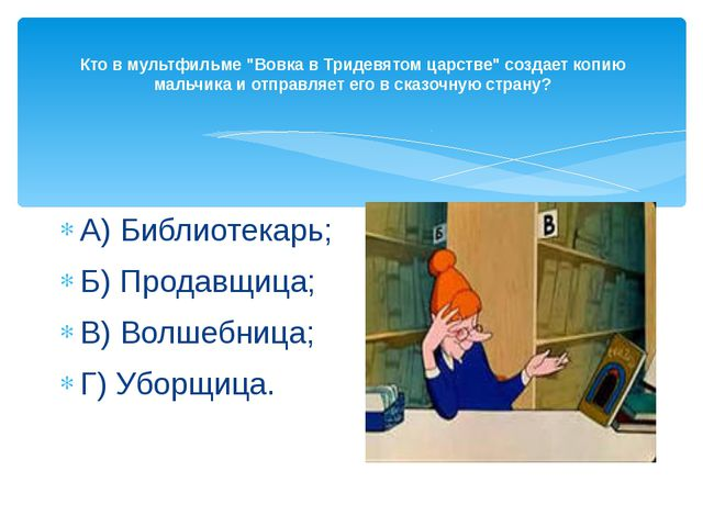 """Кто в мультфильме """"Вовка в Тридевятом царстве"""" создает копию мальчика и отпр..."""
