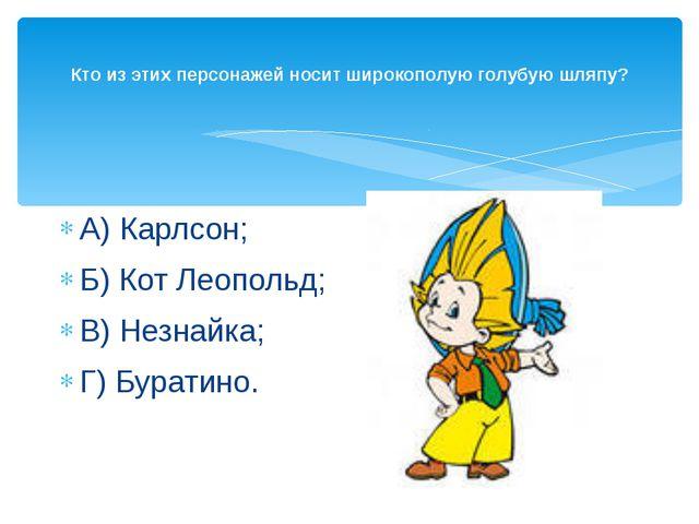 Кто из этих персонажей носит широкополую голубую шляпу? А) Карлсон; Б) Кот Л...