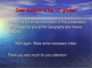 Dear students of the 10th grades! I hope that the whole information of this p