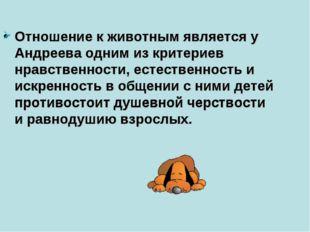 Отношение к животным является у Андреева одним из критериев нравственности, е