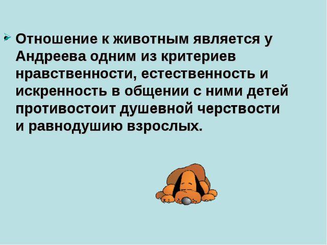 Отношение к животным является у Андреева одним из критериев нравственности, е...