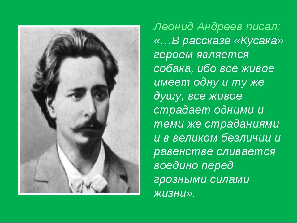 Леонид Андреев писал: «…В рассказе «Кусака» героем является собака, ибо все ж...