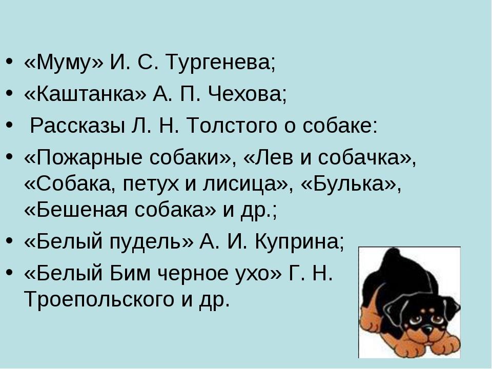 «Муму» И. С. Тургенева; «Каштанка» А. П. Чехова; Рассказы Л. Н. Толстого о со...