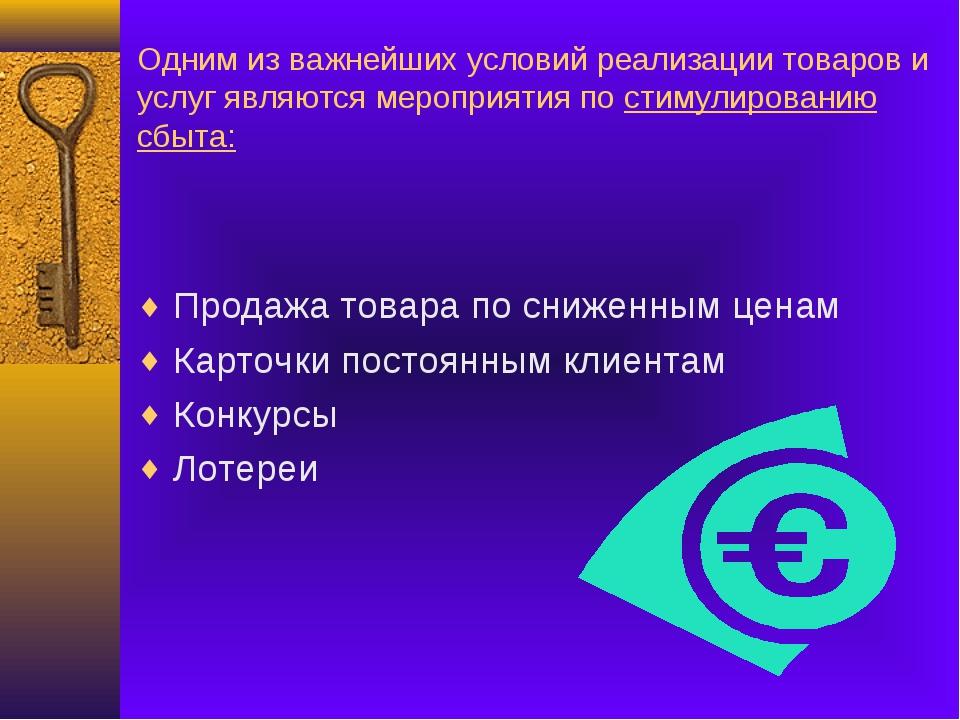 Одним из важнейших условий реализации товаров и услуг являются мероприятия по...