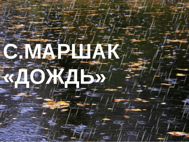 С.МАРШАК «ДОЖДЬ»