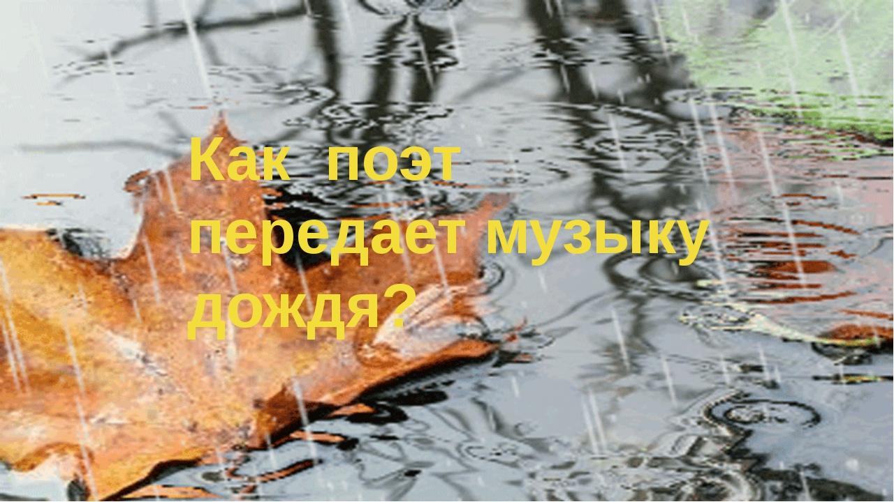 Как поэт передает музыку дождя?