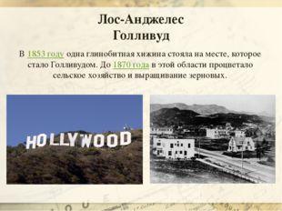 В1853 годуодна глинобитная хижина стояла на месте, которое стало Голливудом