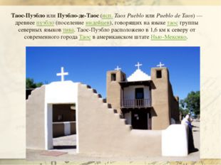 Таос-ПуэблоилиПуэбло-де-Таос(исп.Taos PuebloилиPueblo de Taos)— древне