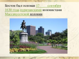 Бостон был основан17 сентября1630годапуританскими колонистамиМассачусетс