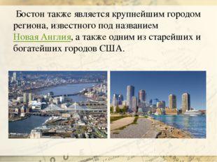 Бостон также является крупнейшим городом региона, известного под названиемН
