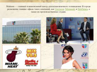 Майами— главный телевизионный центр для испаноязычного телевидения. В городе