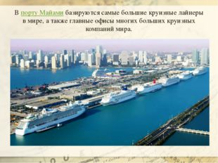 Впорту Майамибазируются самые большие круизные лайнеры в мире, а также глав