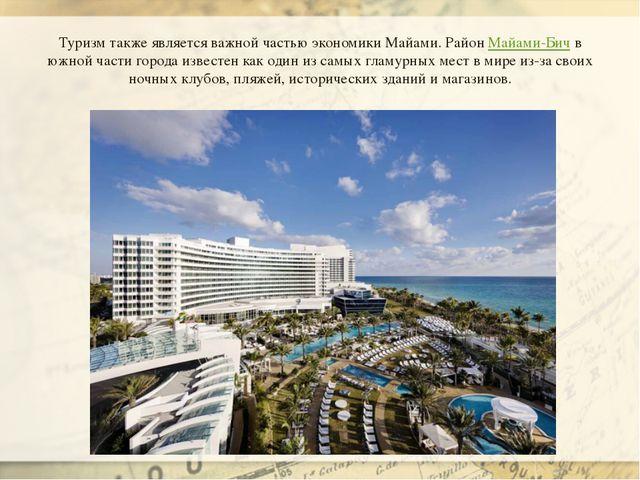 Туризм также является важной частью экономики Майами. РайонМайами-Бичв южно...