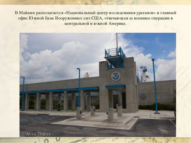 В Майами располагается «Национальный центр исследования ураганов» и главный о...