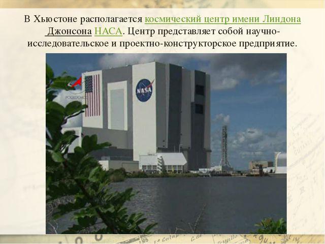 В Хьюстоне располагаетсякосмический центр имени Линдона ДжонсонаНАСА. Центр...