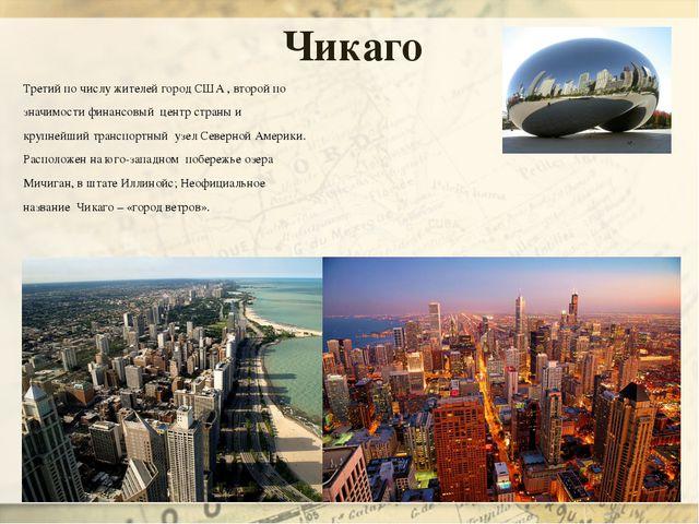 Чикаго Третий по числу жителей город США , второй по значимости финансовый це...