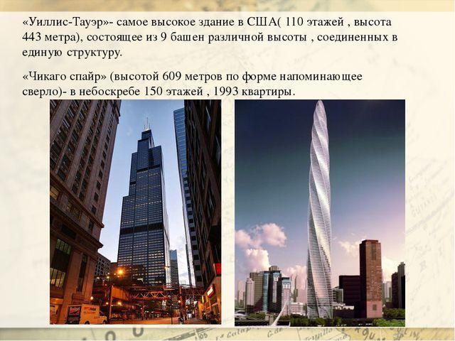 «Уиллис-Тауэр»- самое высокое здание в США( 110 этажей , высота 443 метра), с...