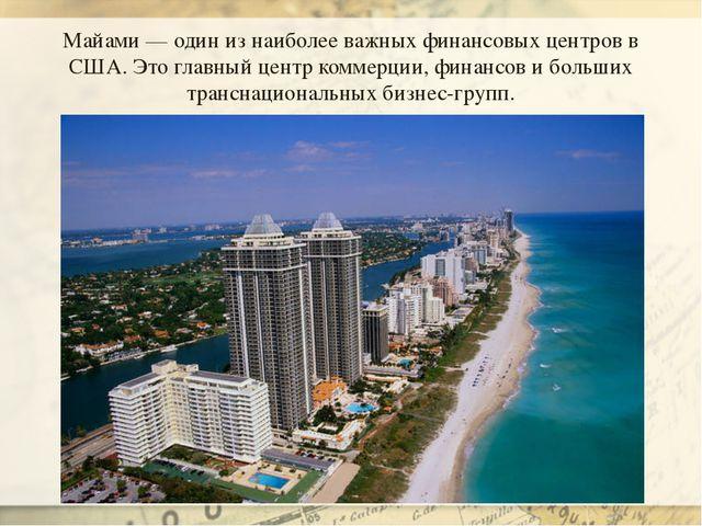 Майами— один из наиболее важных финансовых центров в США. Это главный центр...