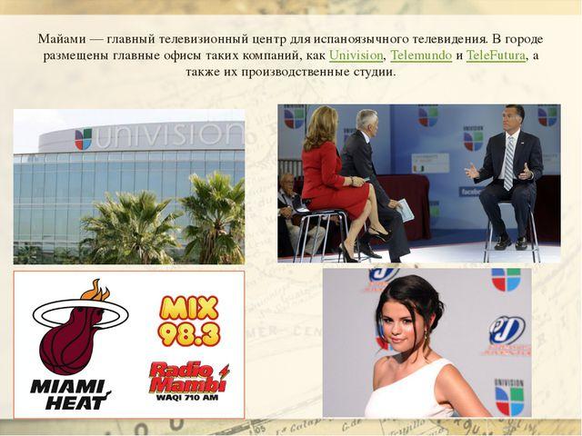 Майами— главный телевизионный центр для испаноязычного телевидения. В городе...