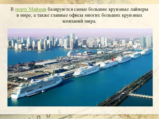 Впорту Майамибазируются самые большие круизные лайнеры в мире, а также глав...