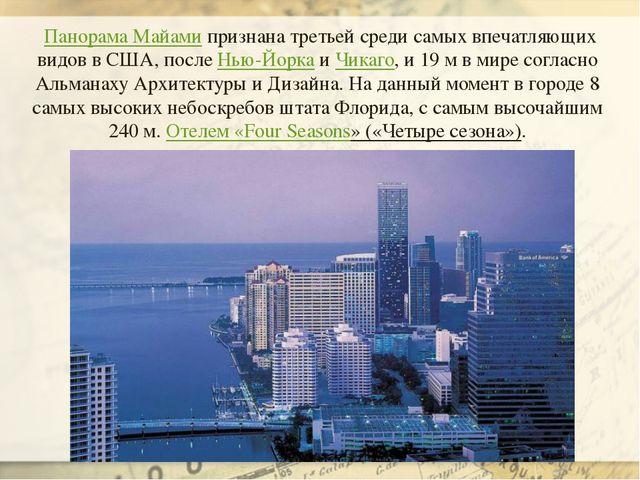 Панорама Майами признана третьей среди самых впечатляющих видов в США, после...