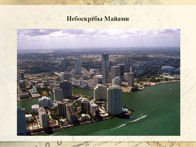 Небоскрёбы Майами