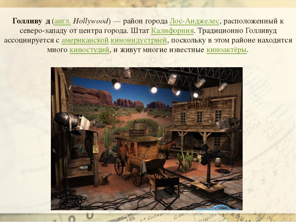 Голливу́д(англ.Hollywood)— район городаЛос-Анджелес, расположенный к севе...