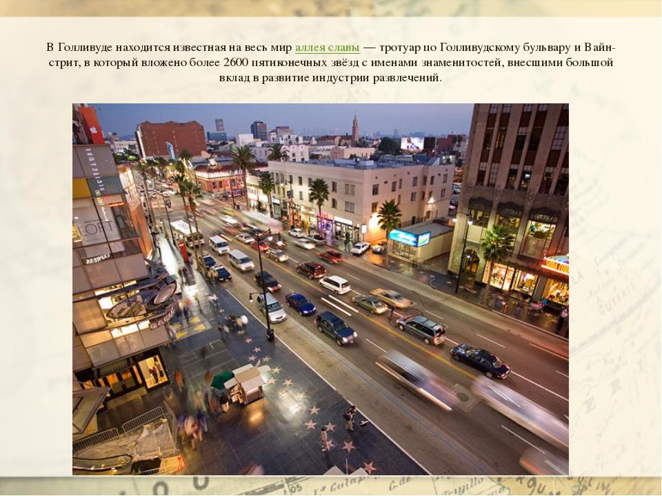 В Голливуде находится известная на весь мираллея славы— тротуар по Голливуд...
