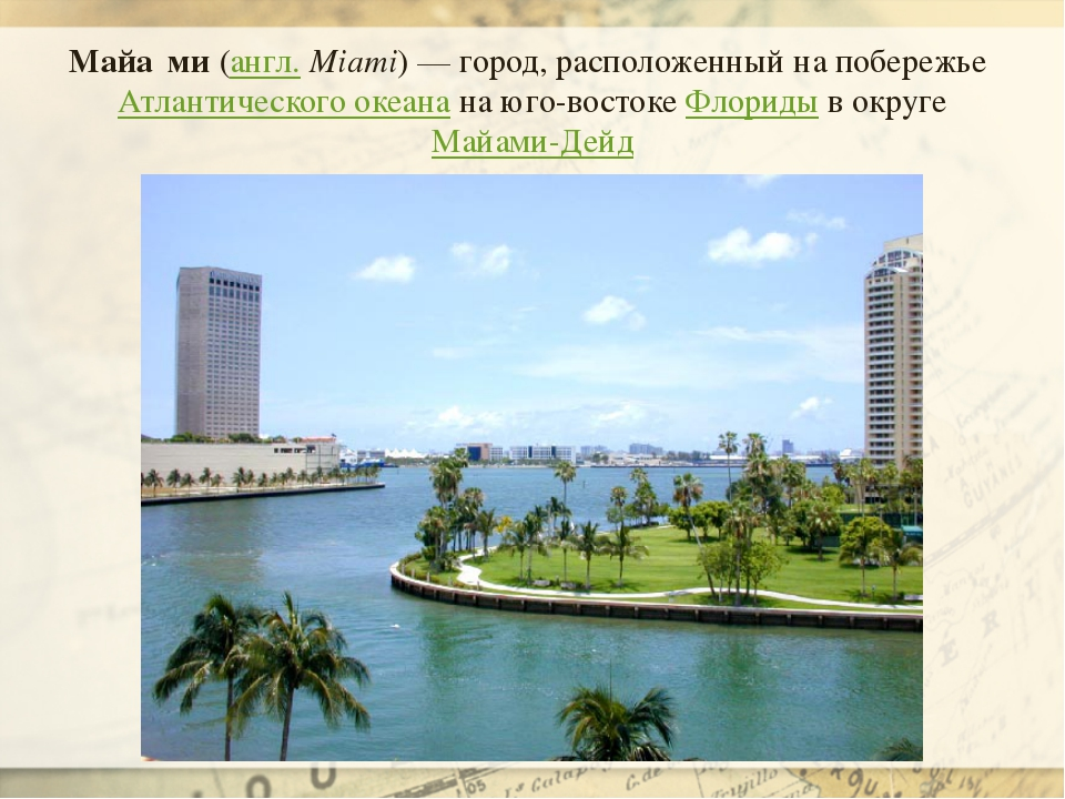 Майа́ми(англ.Miami)— город, расположенный на побережьеАтлантического океа...