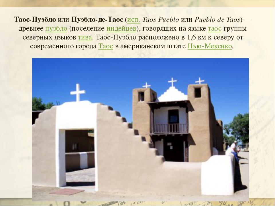 Таос-ПуэблоилиПуэбло-де-Таос(исп.Taos PuebloилиPueblo de Taos)— древне...