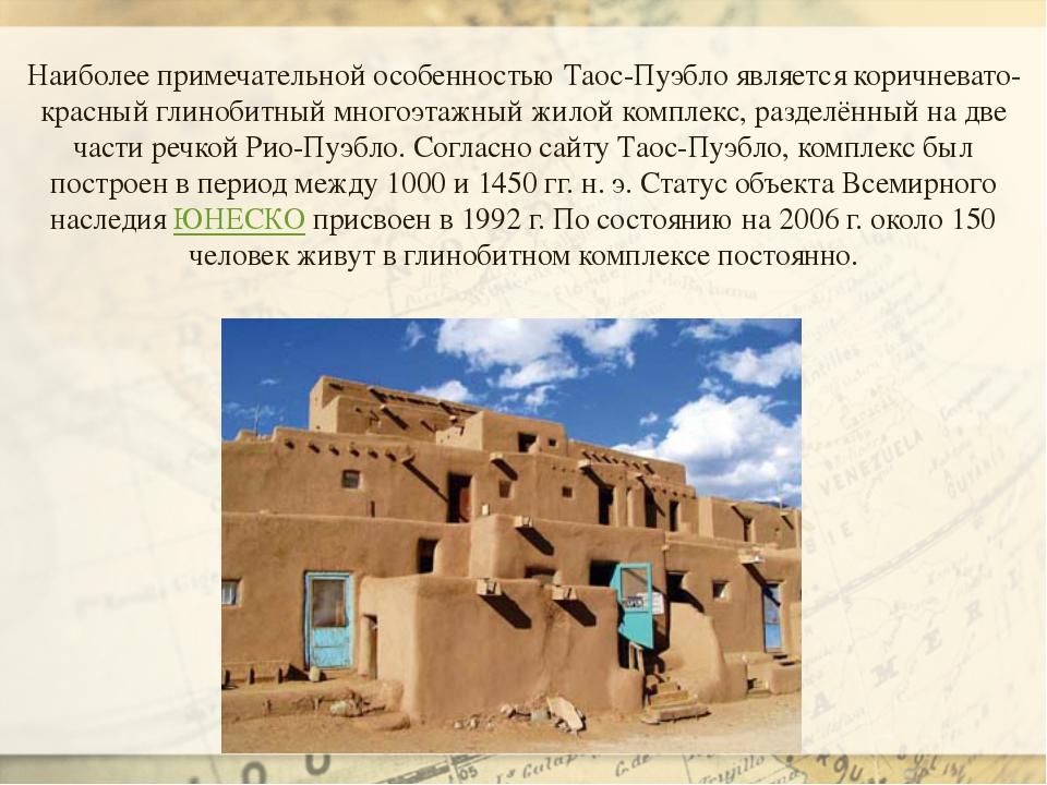 Наиболее примечательной особенностью Таос-Пуэбло является коричневато-красный...
