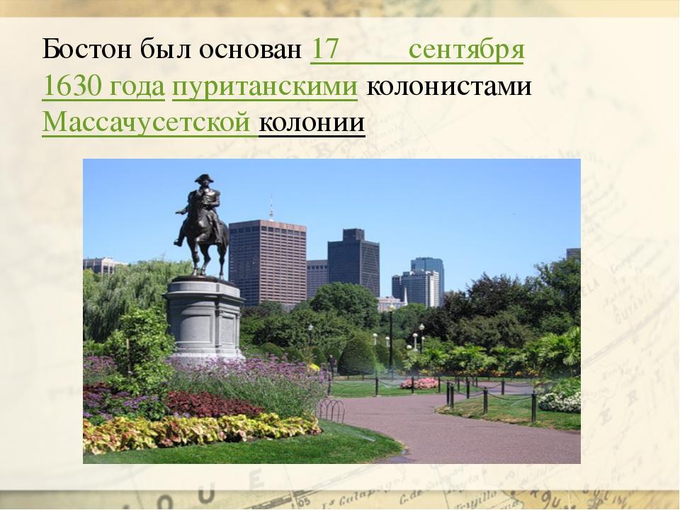 Бостон был основан17 сентября1630годапуританскими колонистамиМассачусетс...