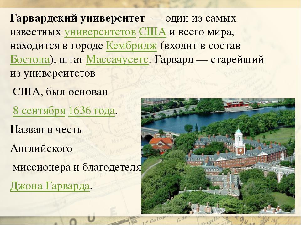 Гарвардский университет— один из самых известныхуниверситетовСШАи всего...
