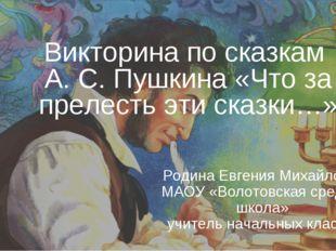 Родина Евгения Михайловна МАОУ «Волотовская средняя школа» учитель начальных